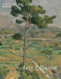 세계인이 사랑한 불멸의 화가. 3: 폴 세잔: 풍경