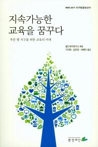 지속가능한 교육을 꿈꾸다