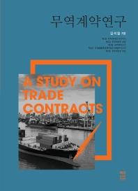 무역계약연구