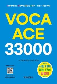 VOCA ACE 33000(보카 에이스)