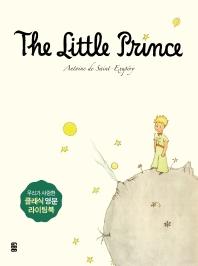 어린 왕자 영문필사책(The Little Prince)