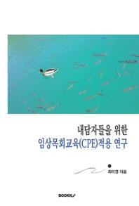 내담자를 위한 임상목회교육(CPE) 적용 사례연구