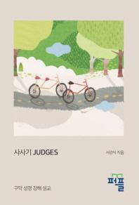 사사기 JUDGES