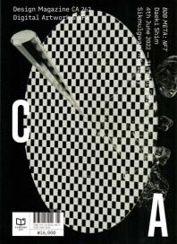 디자인 매거진 CA(씨 에이)(2021년 5-6월호)