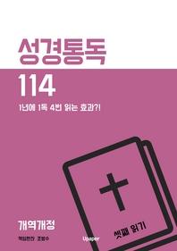 성경통독114(개역개정) 셋째 읽기