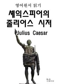 영어원서읽기 셰익스피어의 줄리어스 시저Julius Caesar