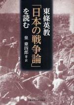 東條英敎「日本の戰爭論」を讀む