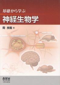 基礎から學ぶ神經生物學