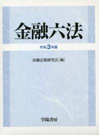 金融六法 令和3年版 2卷セット