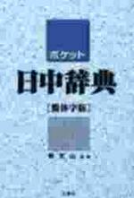ポケット日中辭典簡體字版