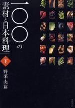 一ΟΟの素材と日本料理 下