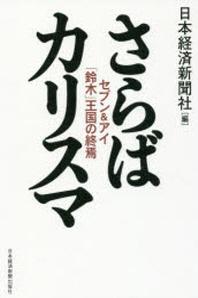 さらばカリスマ セブン&アイ「鈴木」王國の終焉