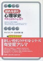 流れを讀む心理學史 世界と日本の心理學