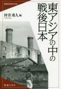 戰後日本を讀みかえる 5