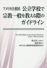 アメリカ合衆國公立學校で宗敎一般を敎える際のガイドライン