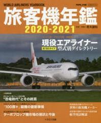 旅客機年鑑 2020-2021