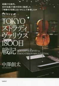 TOKYOストラディヴァリウス1800日戰記 總額210億円,幻の名器21挺が日本に集結した「奇跡の7日間」はいかにして實現したか