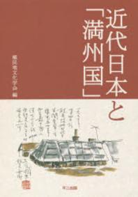 近代日本と「滿州國」