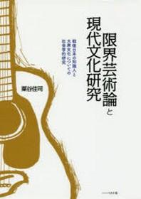 限界藝術論と現代文化硏究 戰後日本の知識人と大衆文化についての社會學的硏究
