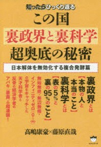 知ったらひっくり返るこの國裏政界と裏科學超奧底の秘密 日本解體を無效化する複合發酵篇