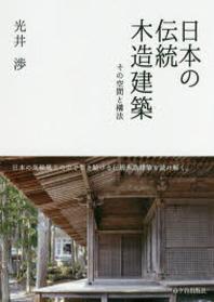 日本の傳統木造建築 その空間と構法