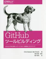 GITHUBツ-ルビルディング GITHUB APIを活用したワ-クフロ-の擴張とカスタマイズ