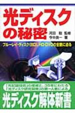 光ディスクの秘密 ブル―レイ.ディスク(BD),HD-DVDの全貌に迫る