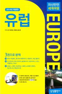 자신만만 세계여행 유럽(2019)