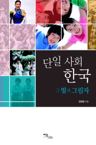 단일 사회 한국: 그 빛과 그림자