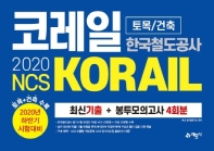 NCS 코레일 한국철도공사(KORAIL) 토목/건축 최신기출+봉투모의고사 4회분(2020 하반기)