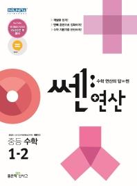 쎈연산 중등 수학 1-2(2021)