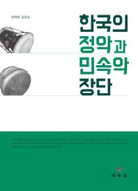 한국의 정악과 민속악 장단