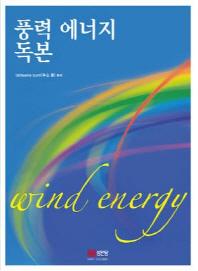 풍력 에너지 독본