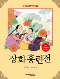 한국 고전문학 읽기. 5: 장화홍련전