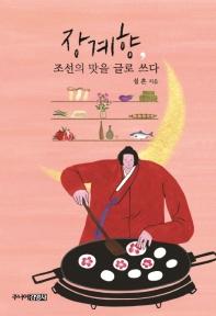 장계향, 조선의 맛을 글로 쓰다
