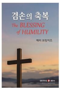 겸손의 축복