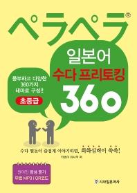 페라페라 일본어 수다프리토킹 360(초중급)