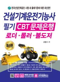 건설기계운전기능사 필기(2019)