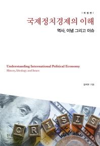 국제정치경제의 이해