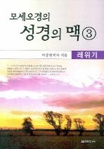 모세오경의 성경의 맥. 3