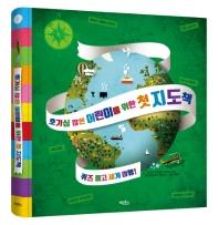 호기심 많은 어린이를 위한 첫 지도책