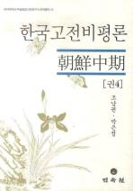 한국고전비평론. 권4