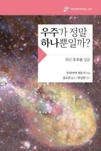 우주가 정말 하나뿐일까?