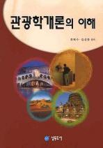 관광학개론의 이해