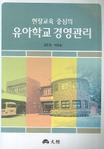 현장교육 중심의 유아학교 경영관리