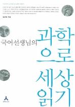 국어 선생님의 과학으로 세상읽기