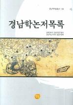경남학논저목록