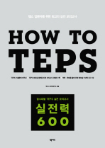 HOW TO TEPS 실전력 600