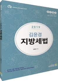 김윤경 지방세법(2019)