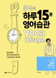 문덕의 하루 15분 영어습관 Voca Usage
